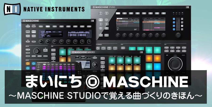 まいにちMASCHINE!~ MASCHINE STUDIOで覚える曲づくりのきほん~