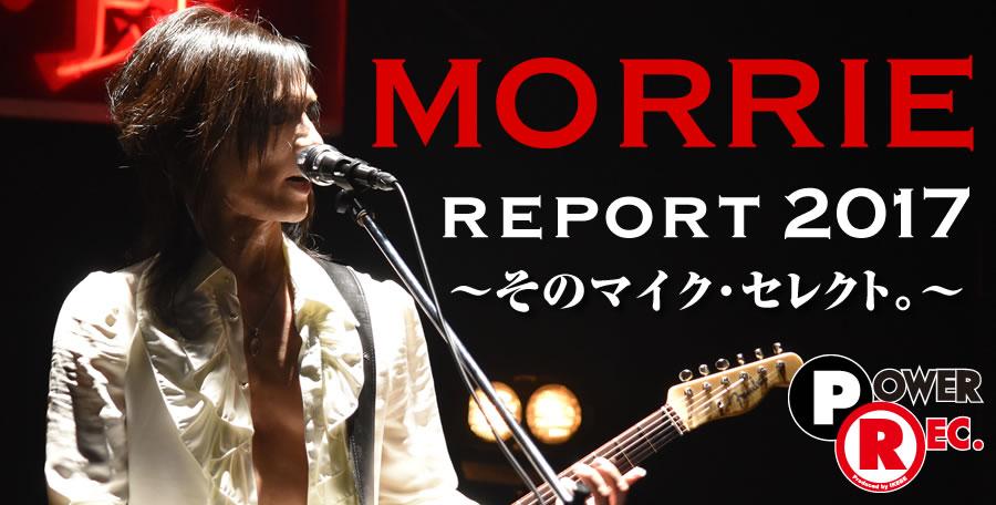 MORRIE レポート2017~そのマイク・セレクト。