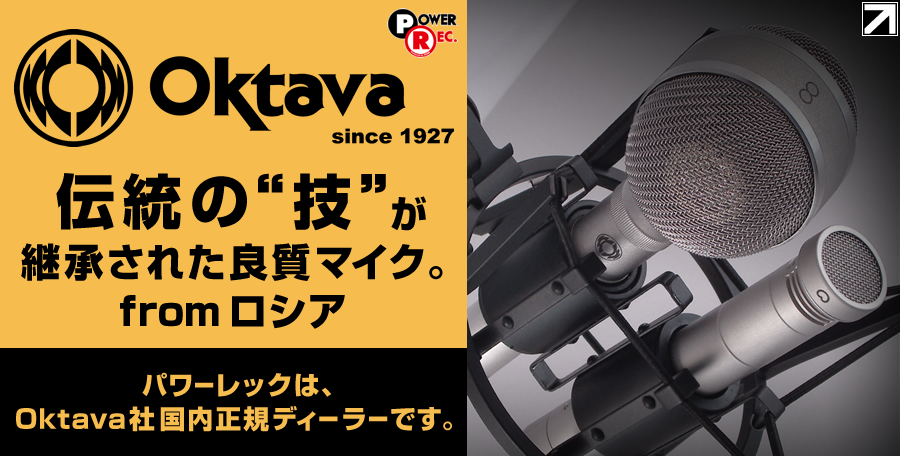 """Oktava - 伝統の""""技""""が継承された良質マイク。 from ロシア"""