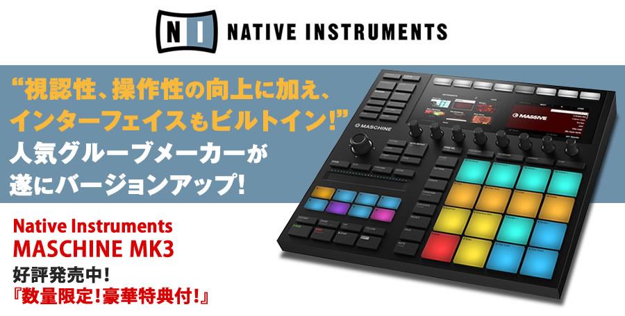 視認性、操作性の向上に加え、インターフェイスもビルトイン!人気グルーブメーカーが遂にバージョンアップ!Native Instruments MASCHINE MK3