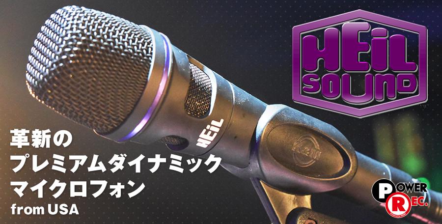 【HEiL Sound マイクロフォン - 革新のプレミアム・ダイナミック・マイクロフォン from USA】