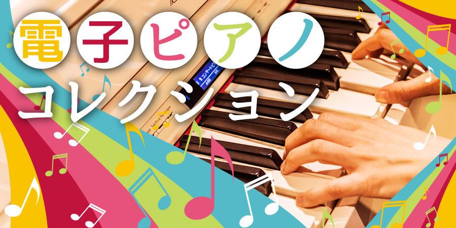 電子ピアノコレクション