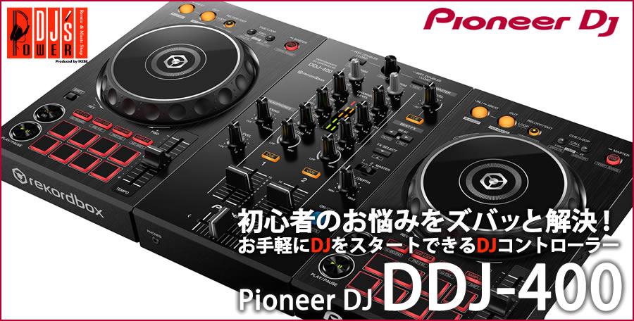 【初心者のお悩みをズバッと解決! お手軽にDJをスタートできるDJコントローラーPioneer DJ DDJ-400!】