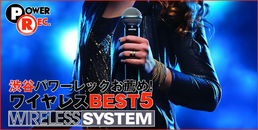 渋谷パワーレックおすすめワイヤレスBEST5