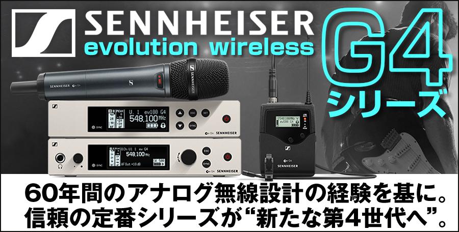 """信頼の定番シリーズが""""新たな第4世代へ""""。『SENNHEISER / evolution wireless G4シリーズ』"""