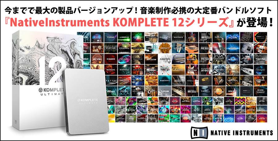 今までで最大の製品バージョンアップ!音楽制作必携の大定番バンドルソフト『NativeInstruments KOMPLETE 12シリーズ』が登場!