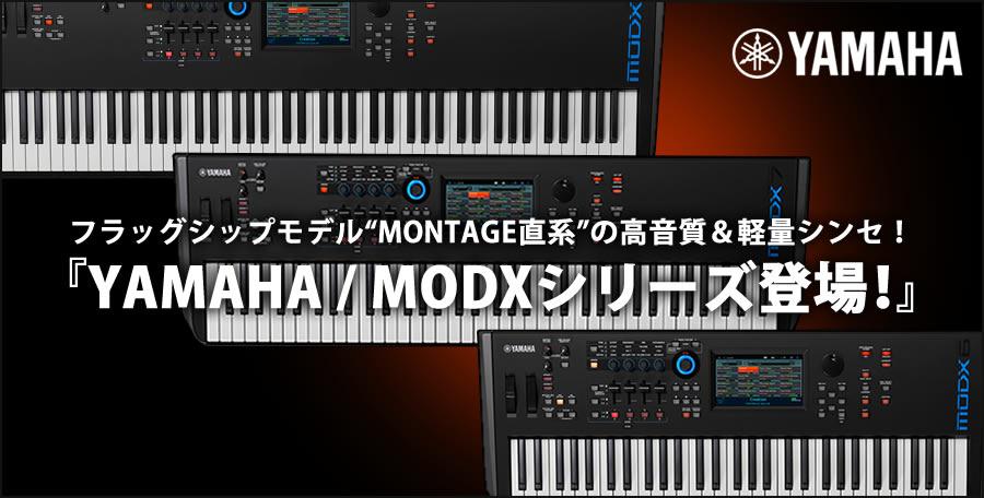 """フラッグシップモデル""""MONTAGE直系""""の高音質&軽量シンセ!『YAMAHA / MODXシリーズ登場!』"""