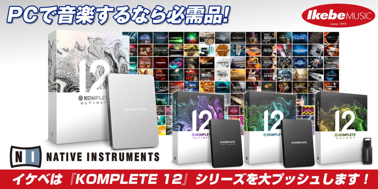PCで音楽するなら必需品!イケベは『KOMPLETE 12』シリーズを大プッシュします!