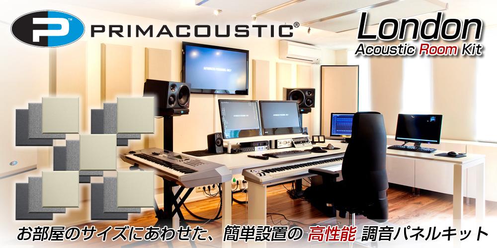 お部屋のサイズにあわせた簡単設置の高性能調音パネルキット『Primacoustic London Room Kit』