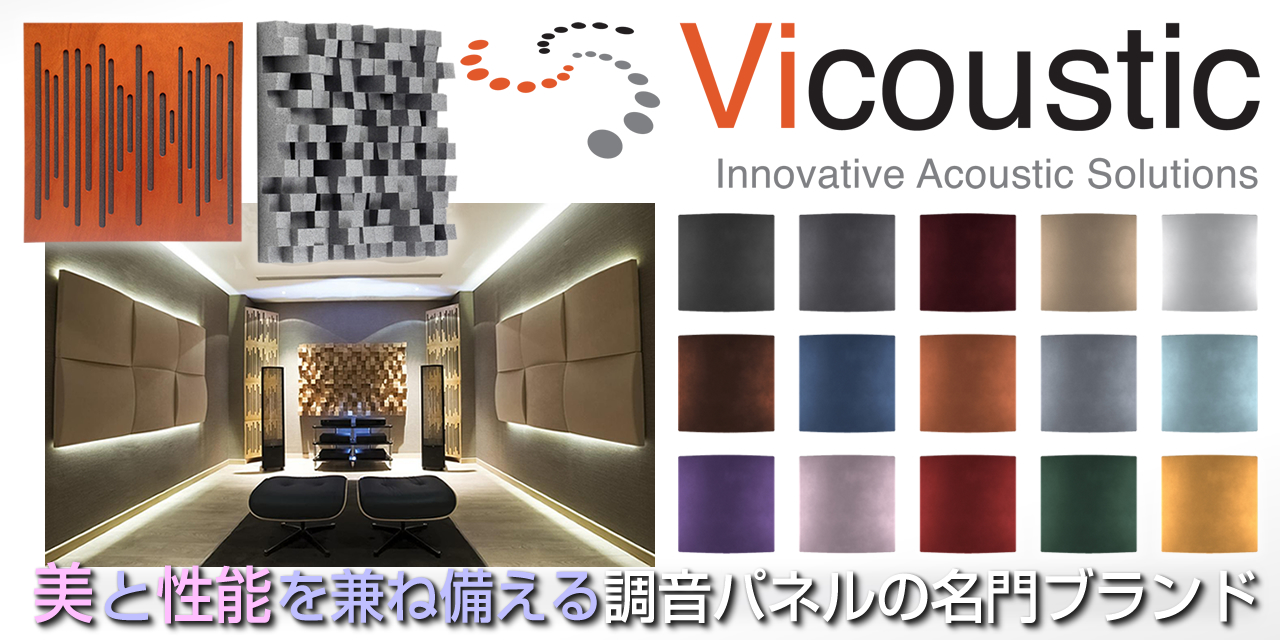 [Vicoustic]美と性能を兼ね備えた調音パネルの名門ブランド