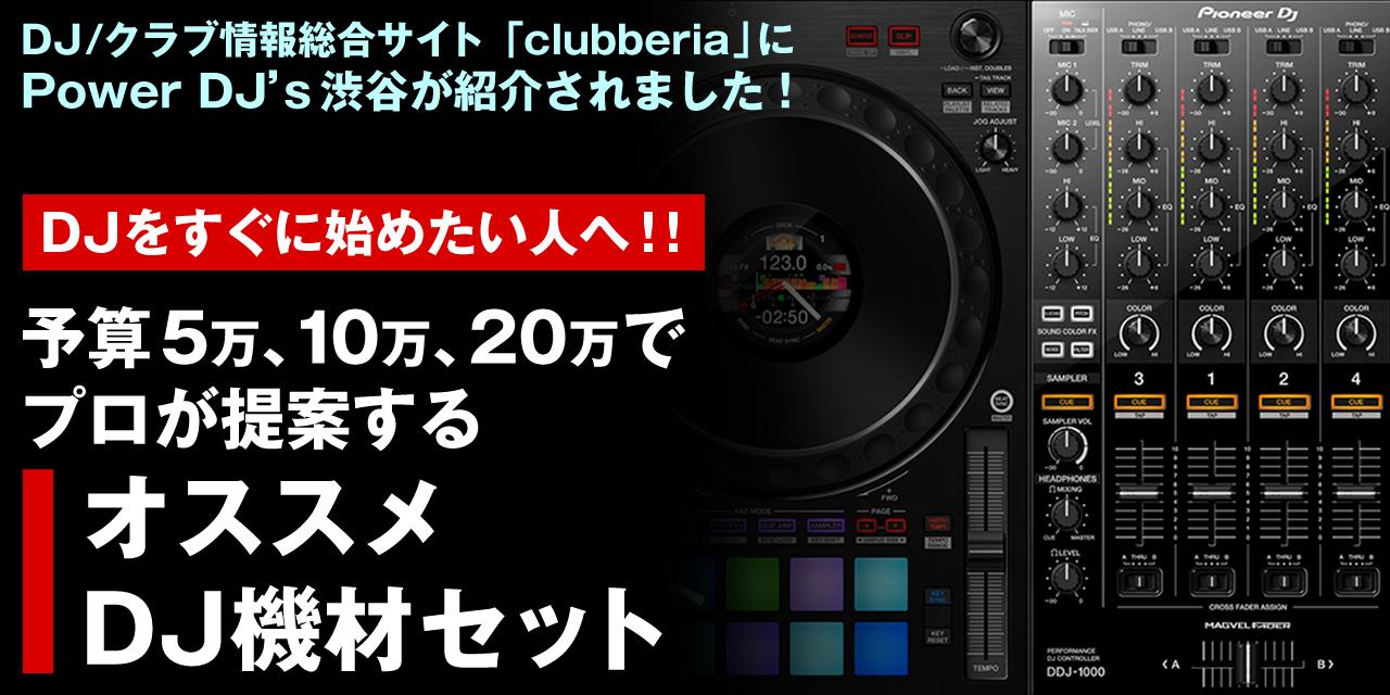 【DJをすぐに始めたい人へ!!予算5万、10万、20万でプロが提案するオススメDJ機材セット 】