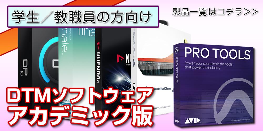DTMソフトウェア・アカデミック版!!