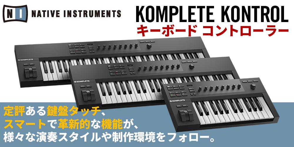【KOMPLETE KONTROLシリーズ】