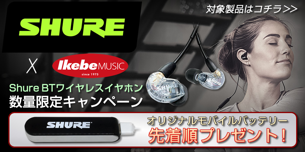 SHURE Bluetoothワイヤレスイヤホン【数量限定モバイルバッテリープレゼント】キャンペーン