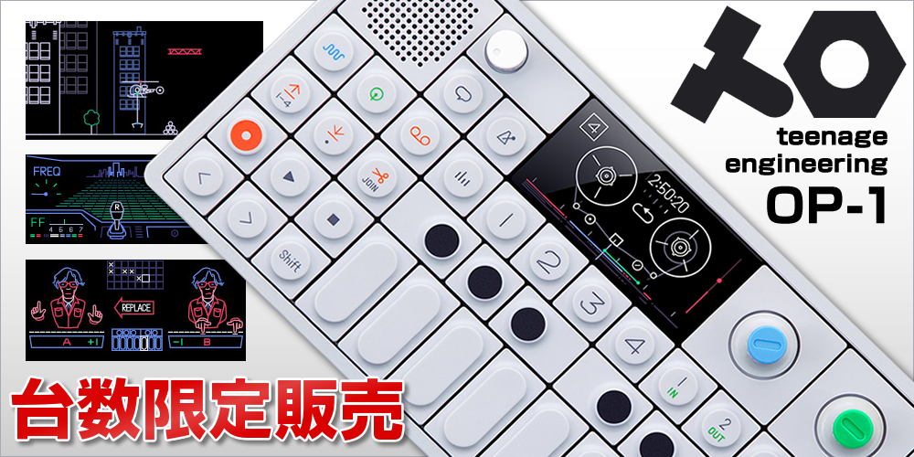 Teenage engineering OP-1 台数限定販売!!!