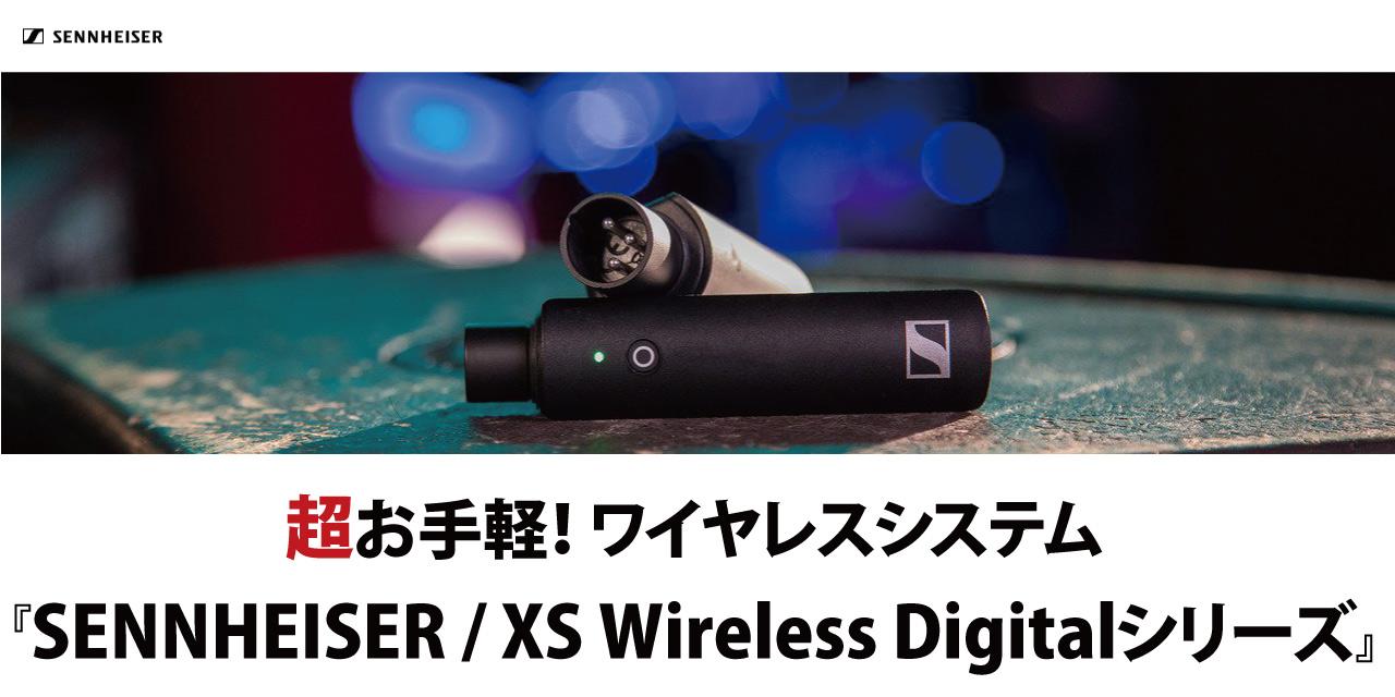 【超お手軽!ワイヤレスシステム『SENNHEISER / XS Wireless Digitalシリーズ』】
