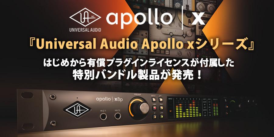 エリートクラスコンバーター、HEXAコアDSPを搭載した、Apollo史上最高峰インターフェイス『Univerl Audio Apollo xシリーズ』