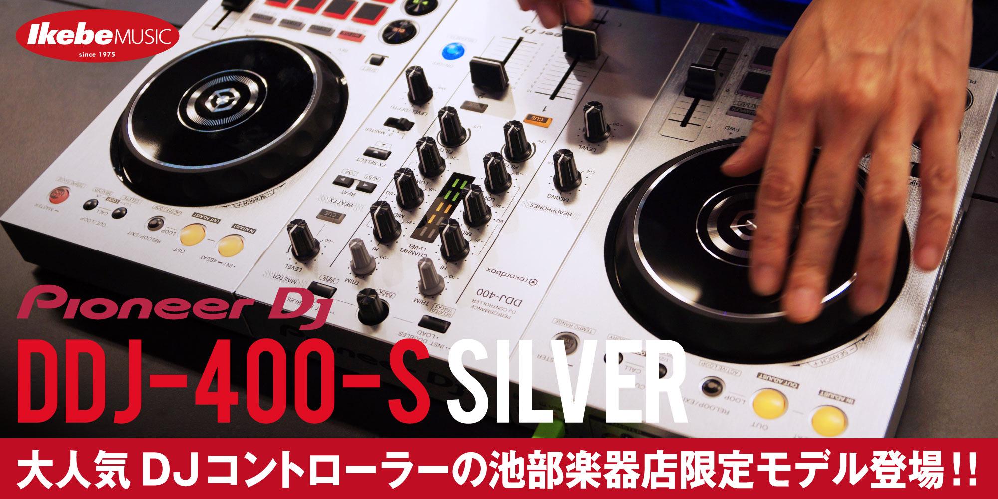 """【販売台数No.1の大人気DJコントローラーPioneer DJ DDJ-400""""シルバー""""が池部楽器店限定モデルとして登場】"""