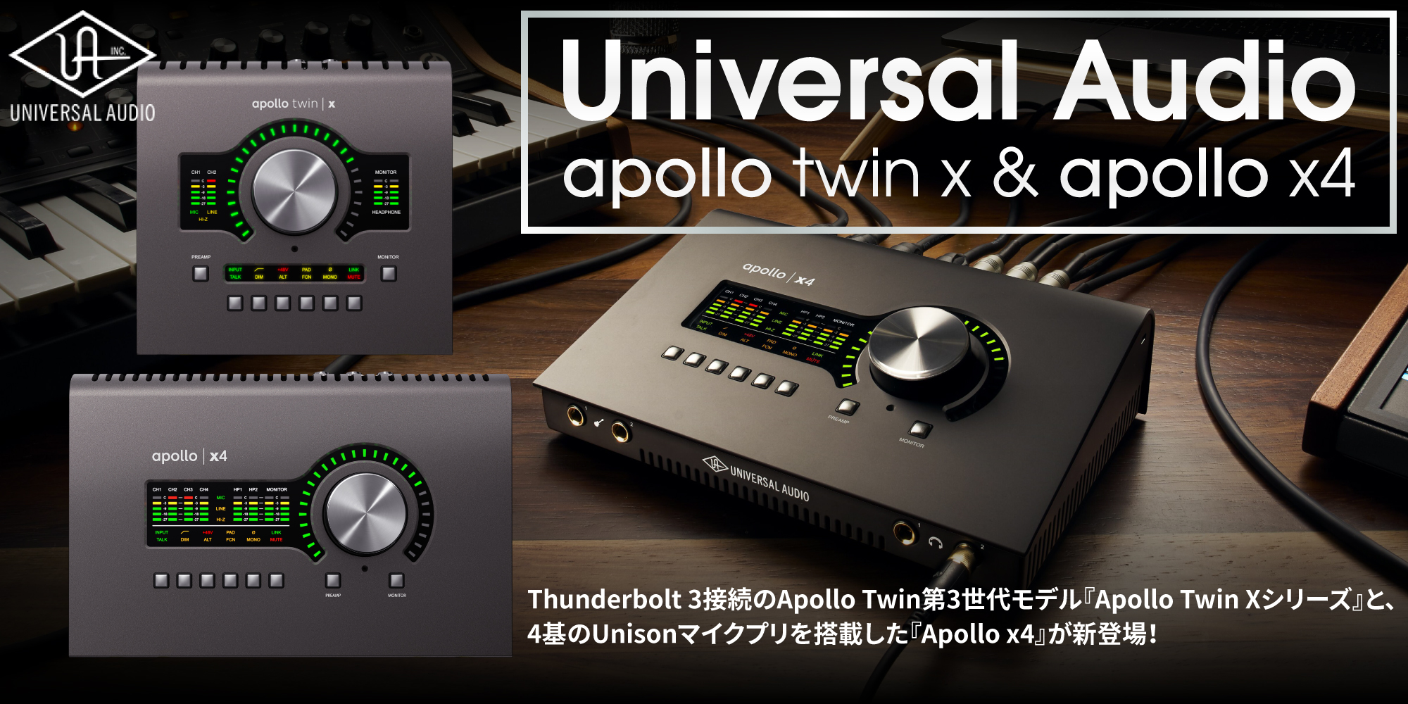 Thunderbolt 3接続のApollo Twin第3世代モデル『Apollo Twin Xシリーズ』と、4基のUnisonマイクプリを搭載した『Apollo x4』が新登場!