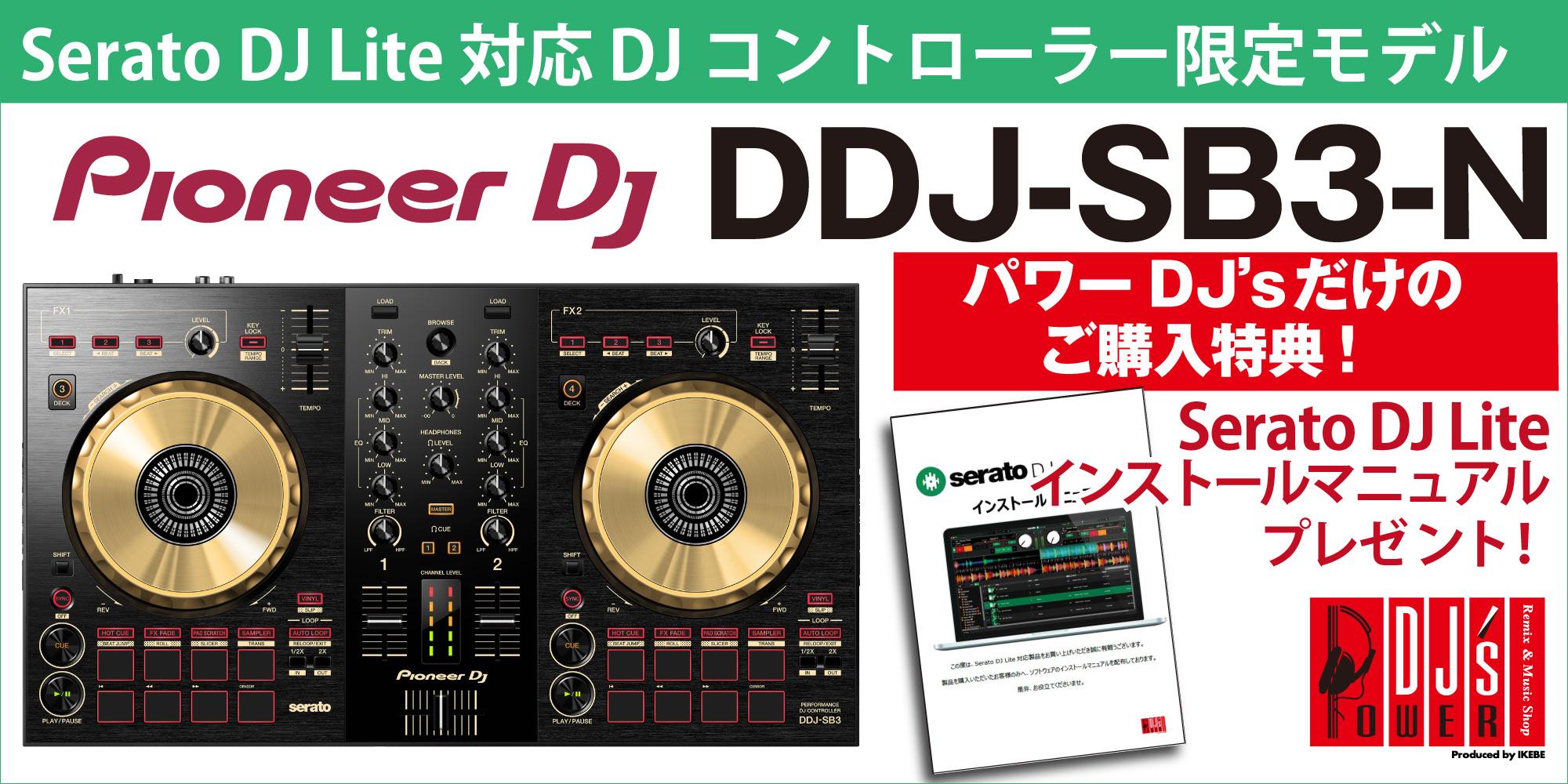 【Pioneer DJ DDJ-SB3-Nをご購入の方に「Serato DJ Lite」インストールマニュアルプレゼント! 】
