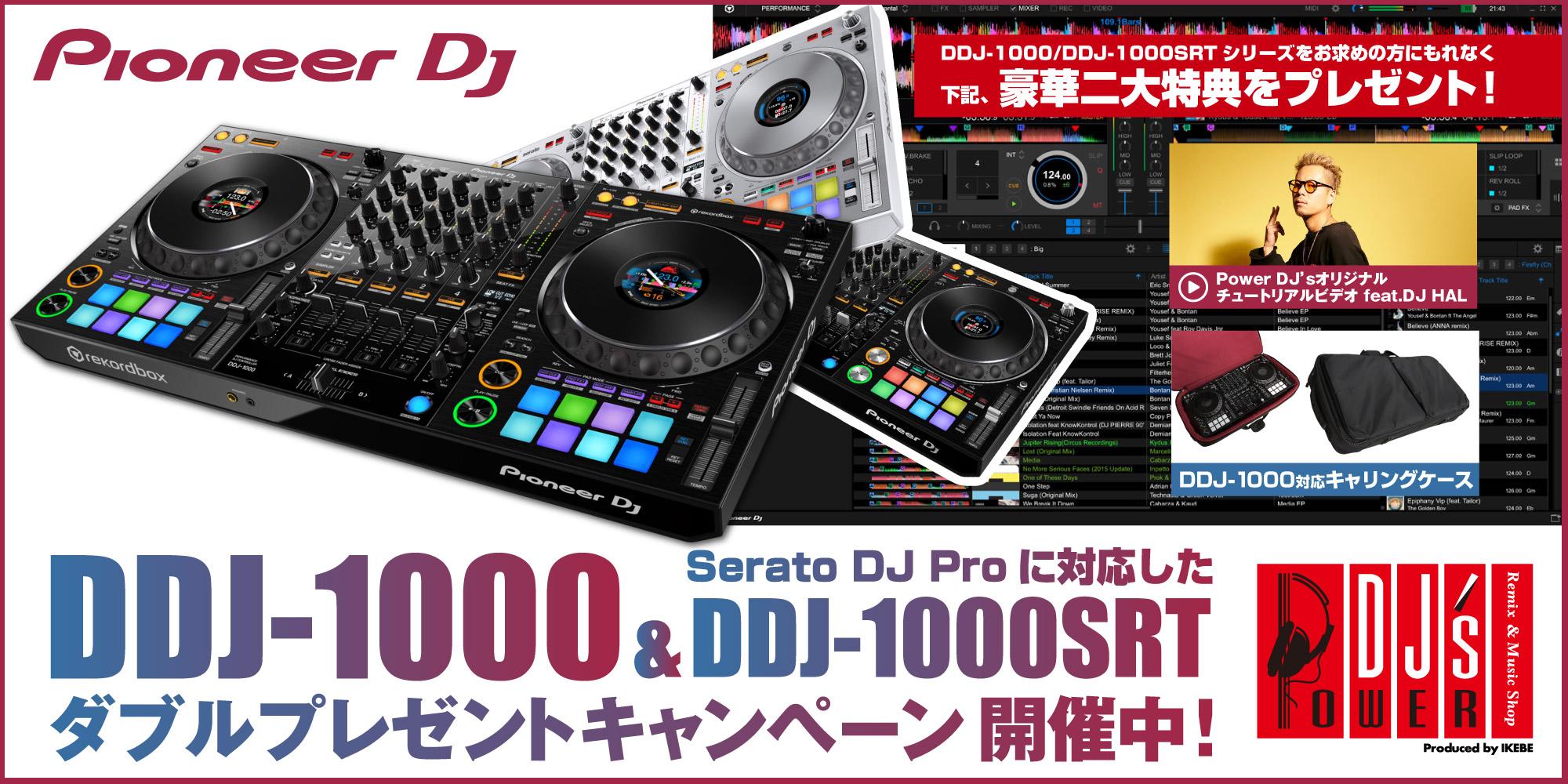DDJ-1000 & DDJ-1000SRT ダブルプレゼントキャンペーン開催中!