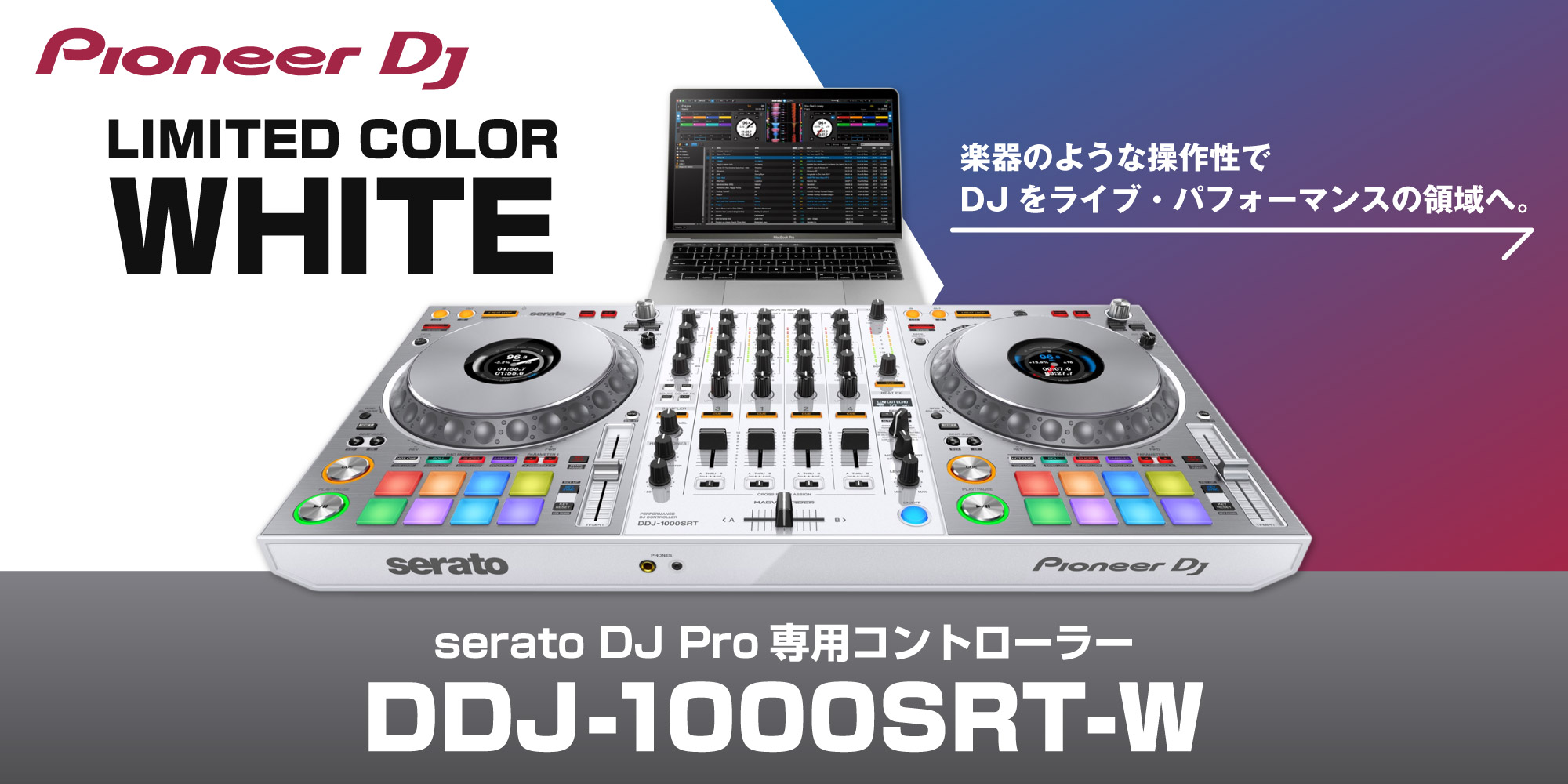 【DDJ-1000SRT-W |イケベ楽器店】