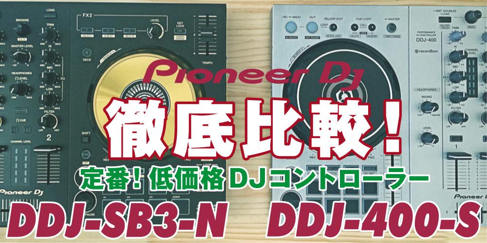 Pioneer DJの定番!低価格DJコントローラー「DDJ-400-S」と「DDJ-SB3-N」を徹底比較!