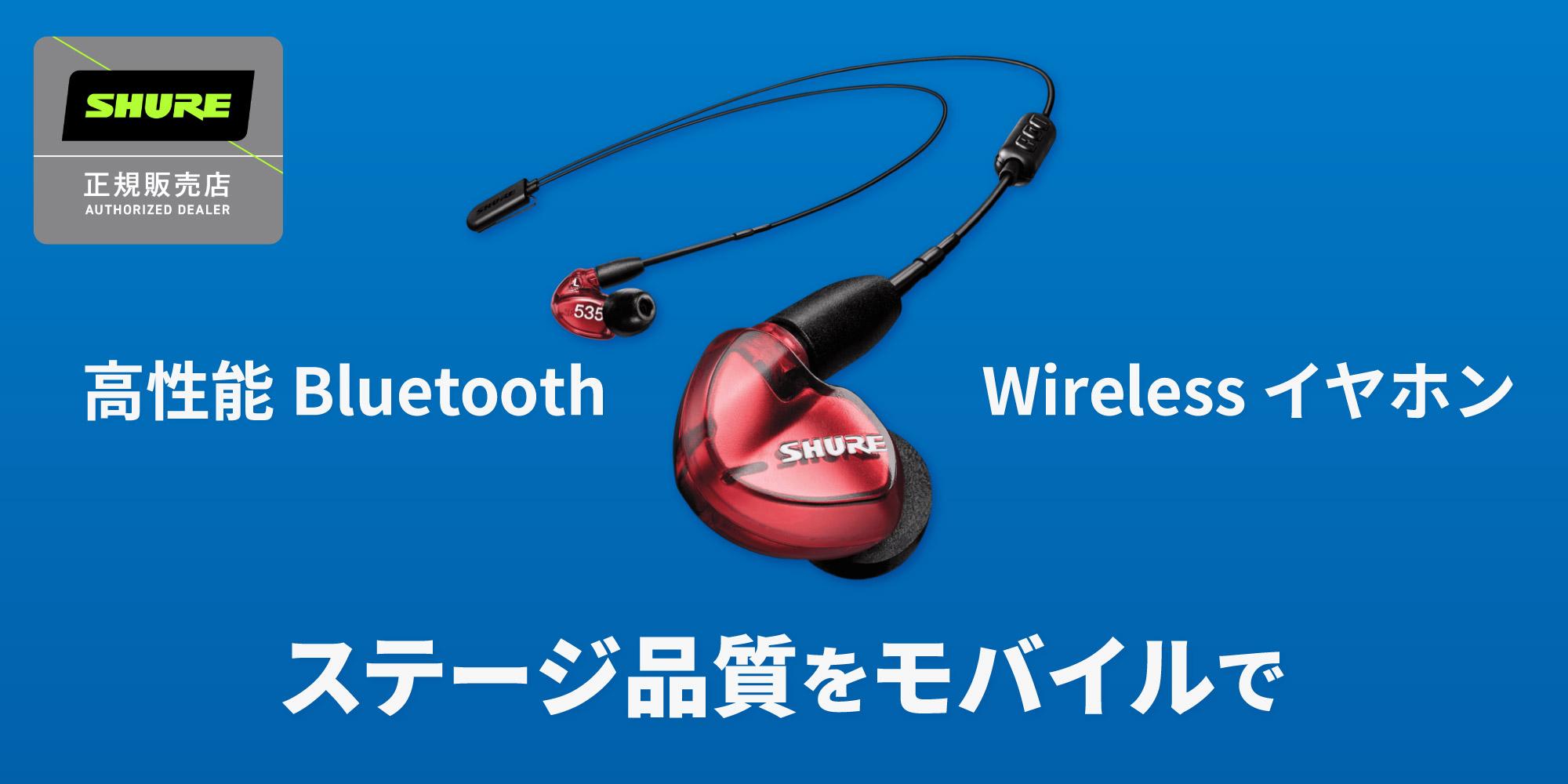 プロ品質イヤホンをBluetoothで使う。SHUREワイヤレスイヤホン/イヤホンケーブル