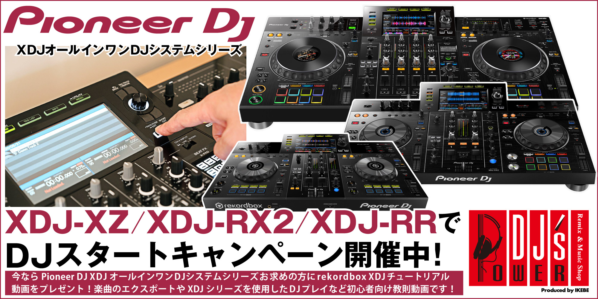 【Pioneer DJ XDJオールインワンDJシステムシリーズ XDJ-XZ/XDJ-RX2/XDJ-RRでDJスタートキャンペーン開催中!】