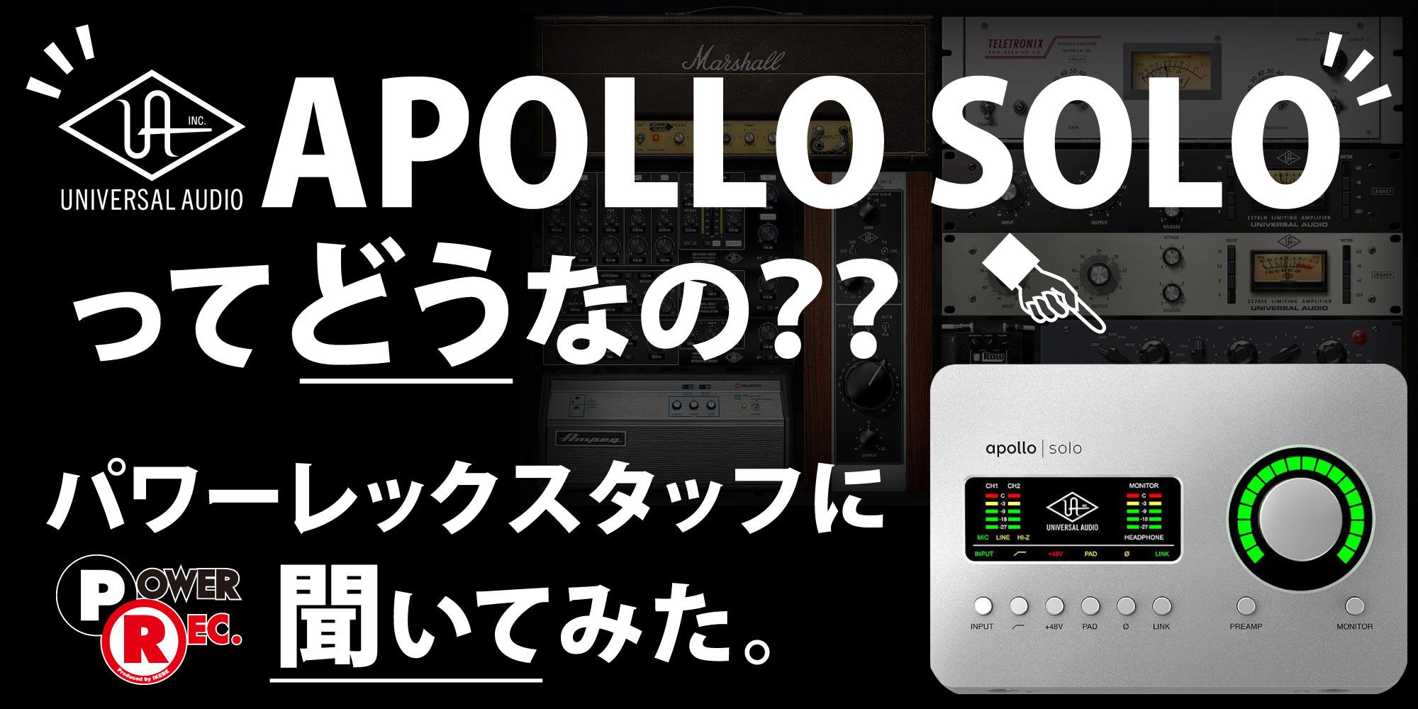 APOLLO SOLOってどうなの??パワーレックスタッフに聞いてみた。