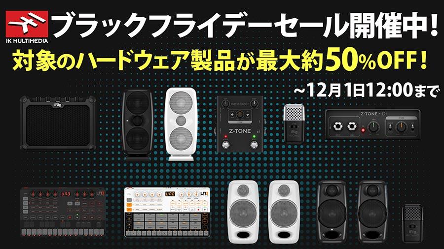 【IK Multimedia ブラックフライデーセール開催中!】