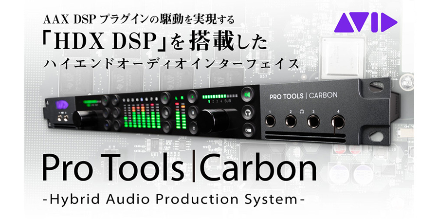 【Avid】AAX DSP プラグインの駆動を実現する「HDX DSP」を搭載したハイエンドオーディオインターフェイスと、ProToolsがバンドルされた『Pro Tools | Carbon』が新登場!