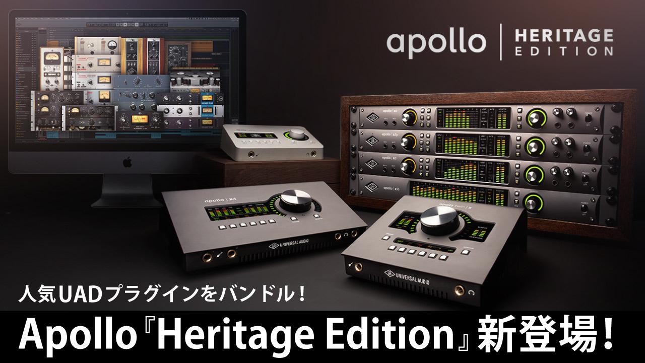 【人気UADプラグインをバンドル! Apollo『Heritage Edition』新登場!】