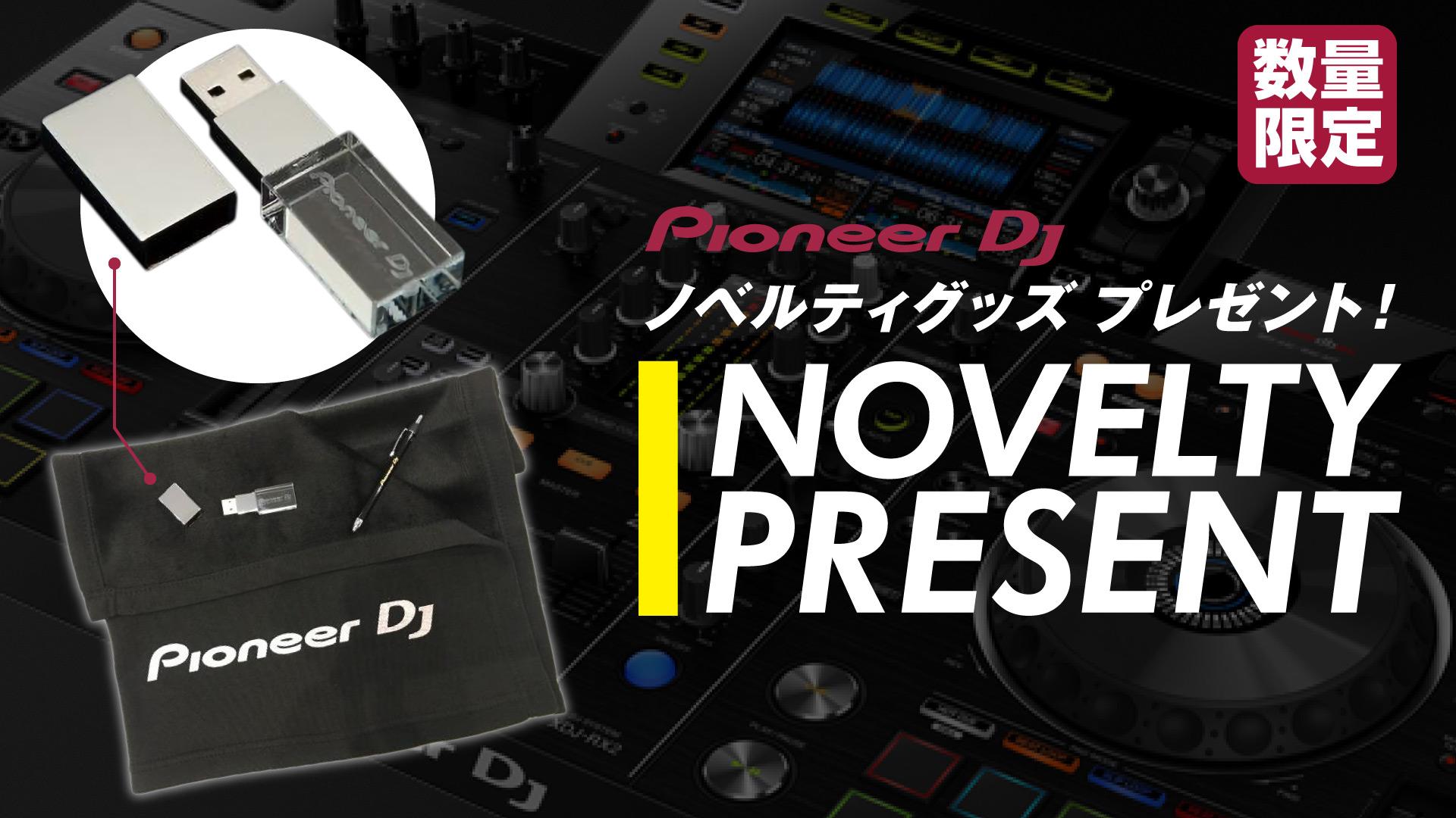 【数量限定】Pioneer DJ ノベルティグッズ・プレゼント!