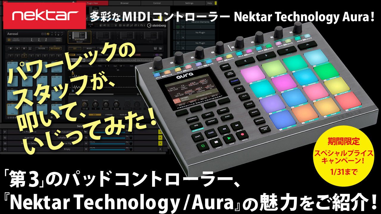多彩なMIDIコントローラーNektar Technology Aura!