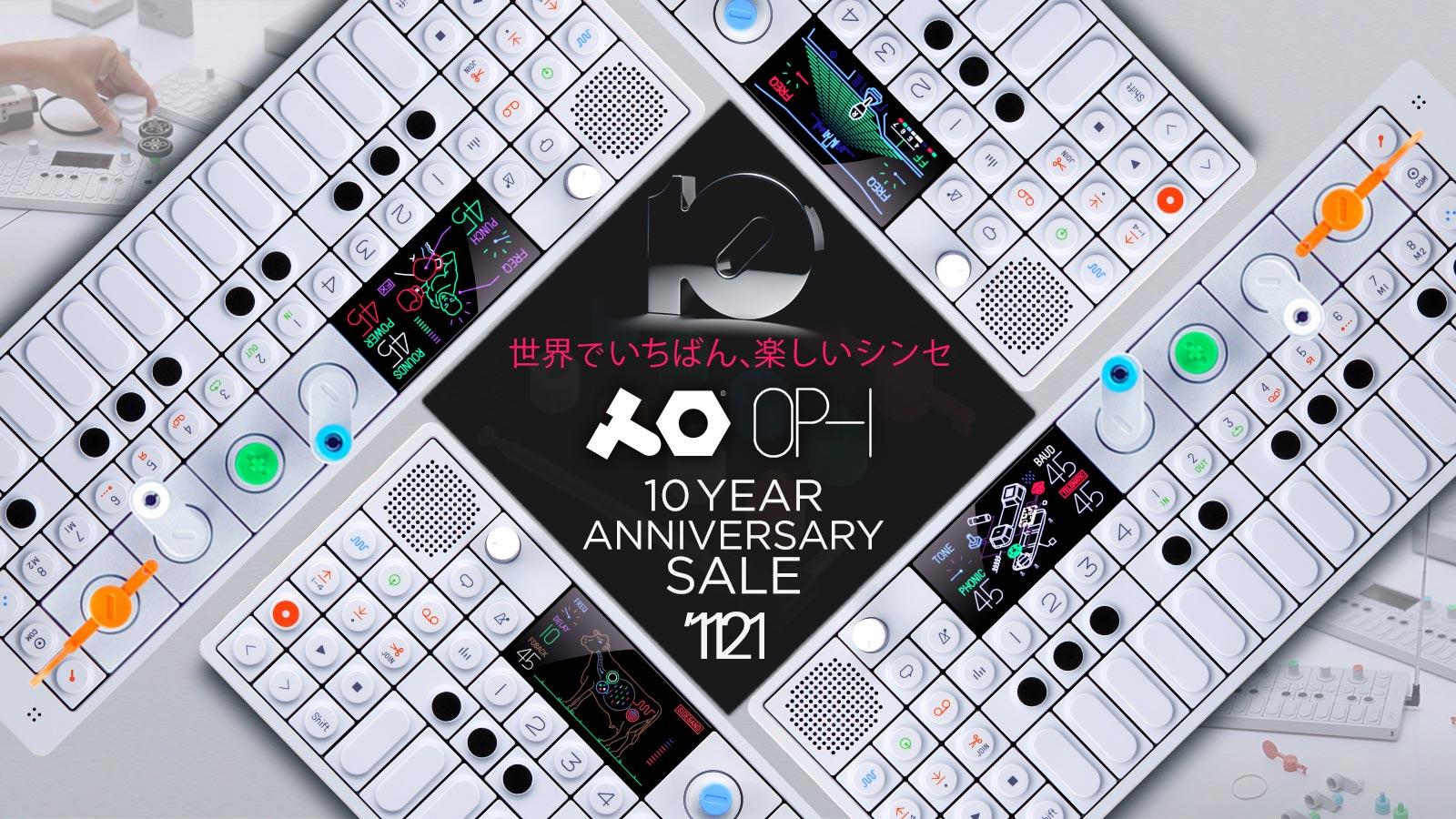 【期間数量限定品】Teenage Engineering OP-1 10周年記念セール!