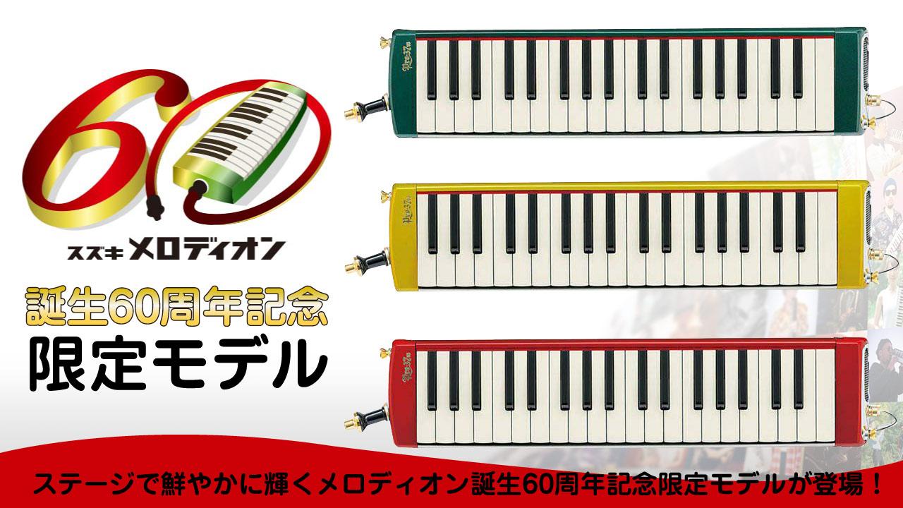 SUZUKIメロディオン誕生60周年記念限定モデル!