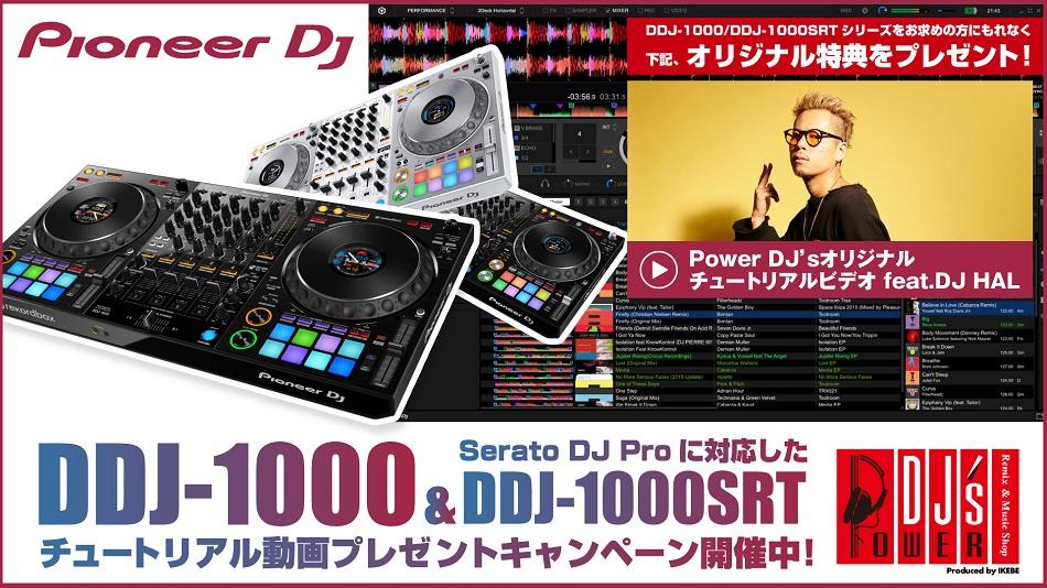 DDJ-1000 & DDJ-1000SRT チュートリアル動画プレゼントキャンペーン開催中!